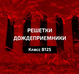 Решетки B125