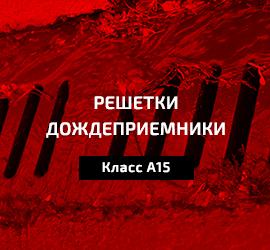 Решетки А15